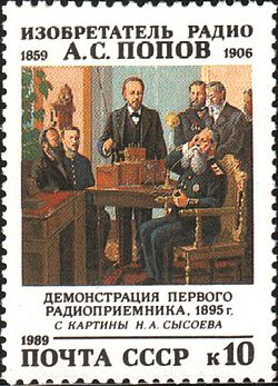 1989 Soviet stamp showing Povov demonstrating first radio, 1895, Wikipedia image.
