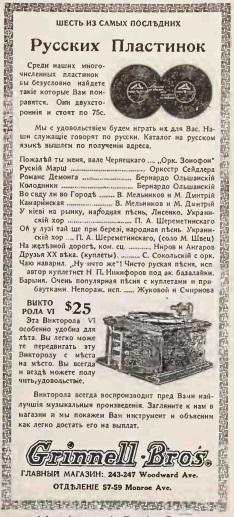 1917NovTalkingMachine2
