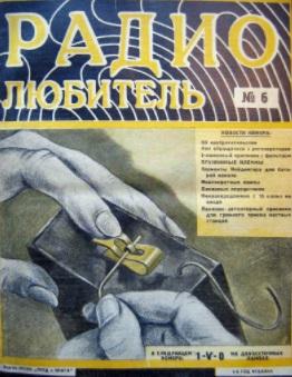 1927DecRadioL2
