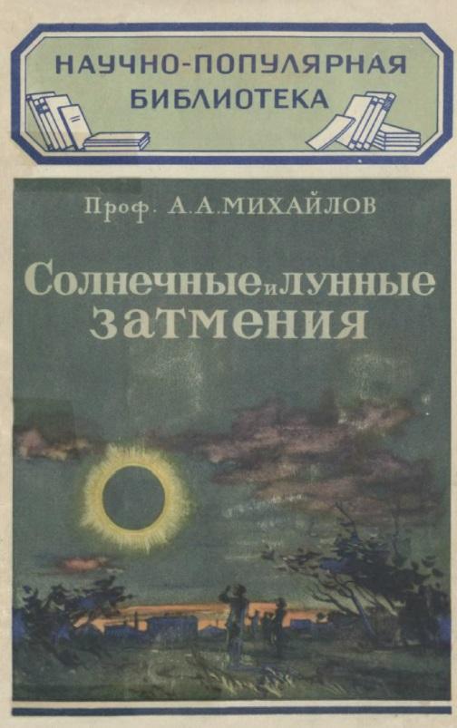 SovietEclipseCover