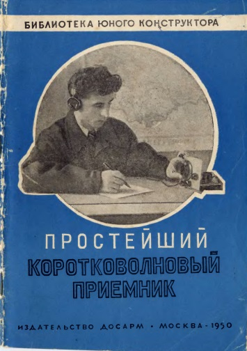 SovietSWReceiverBookCover
